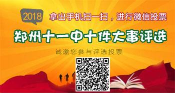 郑州11中2018年十件大事投票