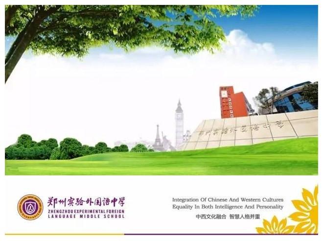 2017年郑州实验外国语中学招生简章